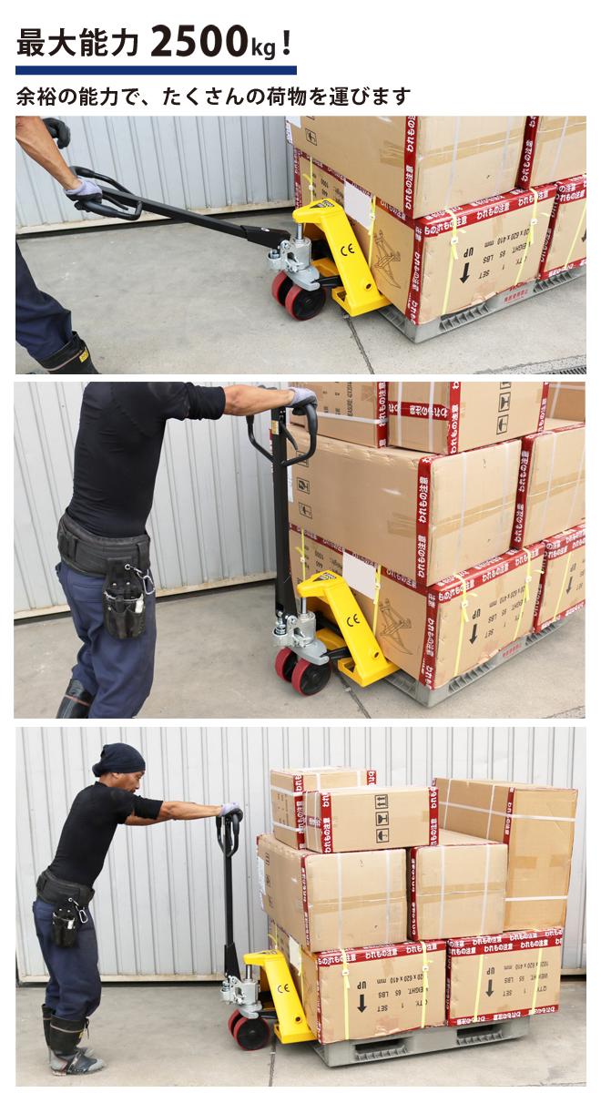 ハンドリフト2500kg ダブルローラー フォーク長さ1150mm フォーク全幅550mm 高さ75mm ハンドパレット パレットトラック (個人様は営業所止め)6ヶ月保証 KIKAIYA
