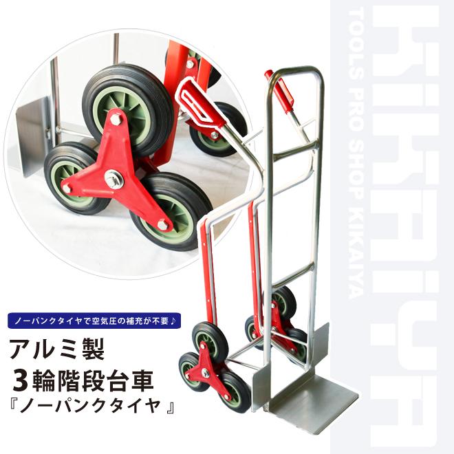 キャリーカート 3輪 アルミ 階段台車 ソリ付 ノーパンクタイヤ アップカート 昇降台車 KIKAIYA