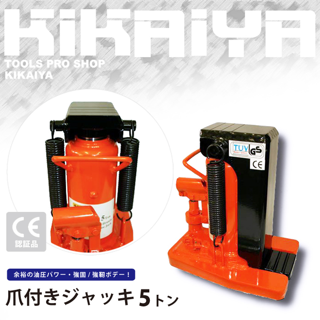 爪ジャッキ5トン 爪付ジャッキ 油圧ジャッキ 重量物用 6ヶ月保証