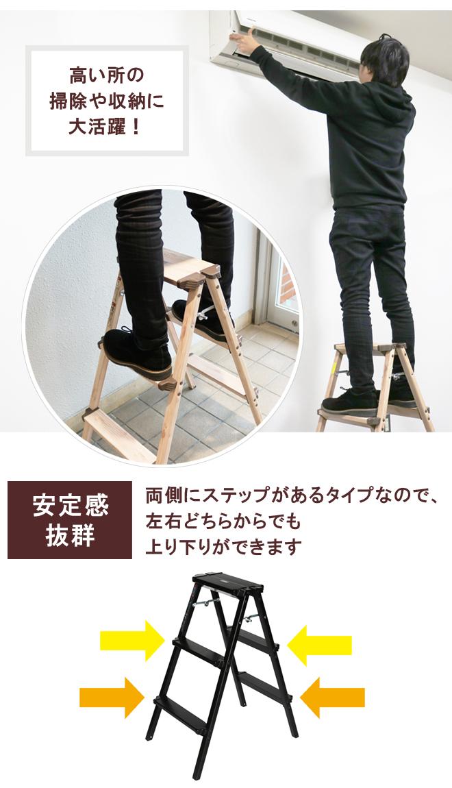 脚立 3段 高さ790mm 木目調/黒 踏み台 折りたたみ 軽量 アルミ製 ステップスツール ステップ台 ステップラダー はしご 耐荷重100kg KIKAIYA