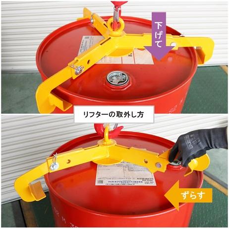 ドラムリフター 3本爪 ドラム吊り上げ金具 ドラム缶吊り具 荷重500kg ドラム缶縦吊り具 ドラム吊り具 ドラム缶縦吊りクランプ KIKAIYA