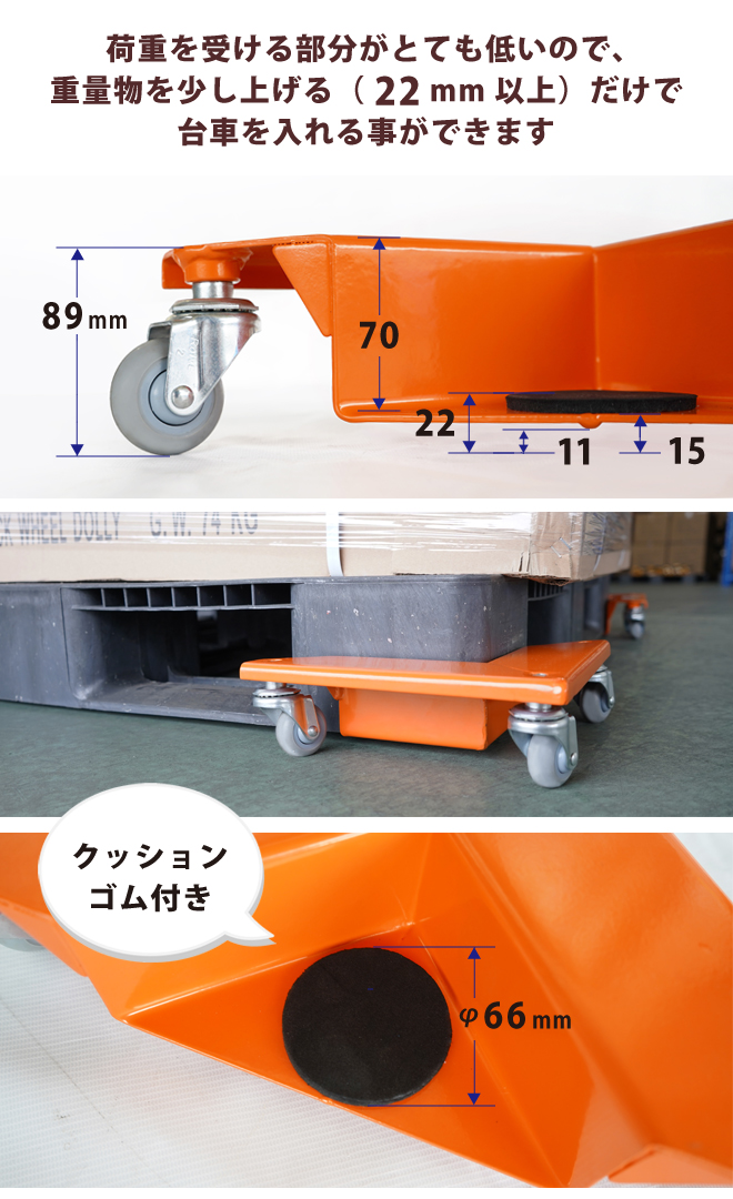 コーナー台車 4台セット 積載合計600kg 重量物運搬台車 コーナードーリー KIKAIYA