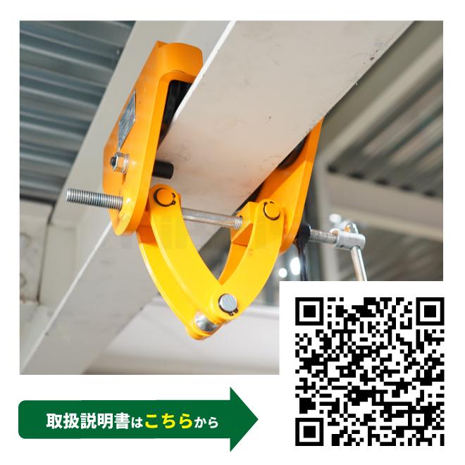 トロリー 2トン クランプ式 ビームトロリー ハイパワー トローリー チェーンブロック用 KIKAIYA
