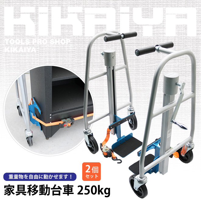 リフティングローラー 家具移動台車 250kg×2個セット 最大積載荷重500kg 自動販売機 重量物ジャッキアップ KIKAIYA