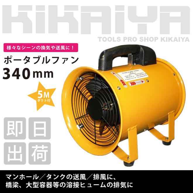ポータブルファン 送排風機 ハンディージェット 換気 排気用エアーファン 340mm 5m ダクト付 KIKAIYA