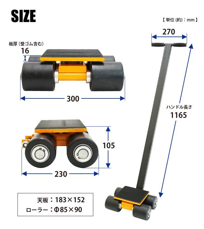 マシンローラー 3トン ハンドル付き 重量物移動ローラー 重量物運搬 KIKAIYA