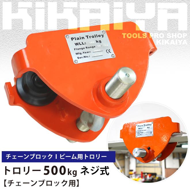 トロリー 500kg ネジ式 プレーントロリー トローリー チェーンブロック用 KIKAIYA