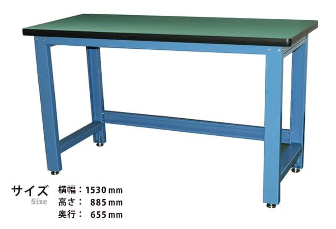 中量作業台 W1530xD655xH885mm ワークテーブル 耐荷重1000kg ワークベンチ(個人様は営業所止め)