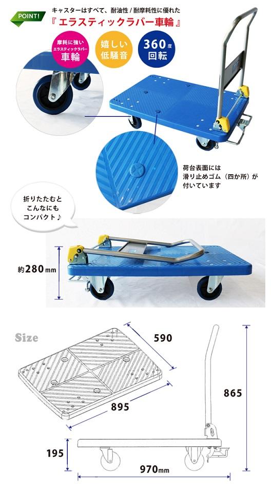 台車 300kg 折りたたみ 軽量 コンパクト ブレーキ付 895x590mm 静音台車 プラ台車 運搬車 KIKAIYA