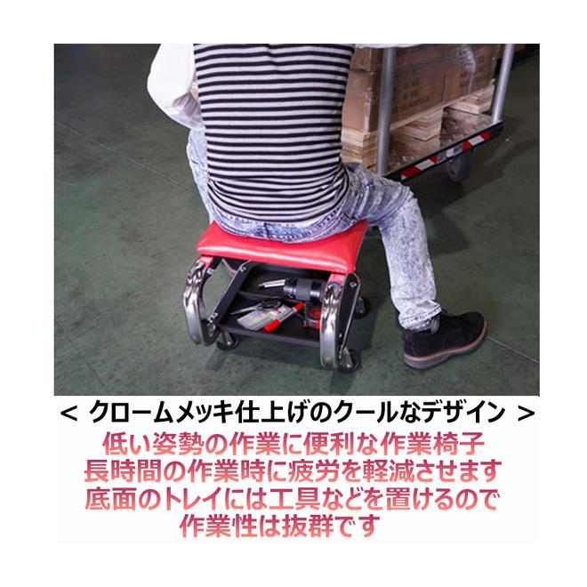 作業椅子 メカニックシート ヘビーデューティー「すご楽」 KIKAIYA