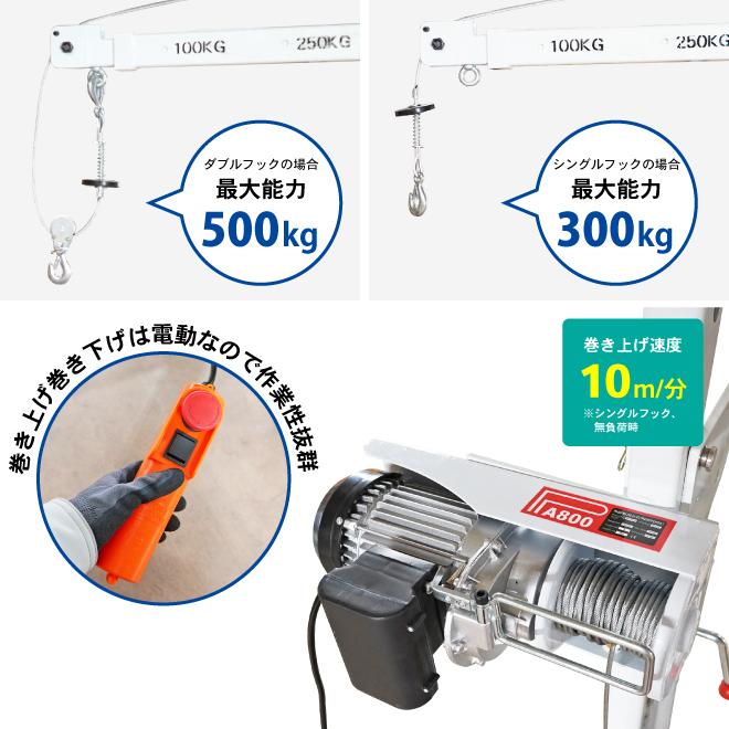 電動ミニクレーン AC100Vウインチ 電動昇降ウインチ ミニクレーン コンパクトクレーン ピックアップクレーン ウィンチ KIKAIYA