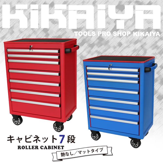 ローラーキャビネット 7段 艶なし マットタイプ ツールボックス ロールキャビネット ツールキャビネット ツールボックス 工具箱 KIKAIYA