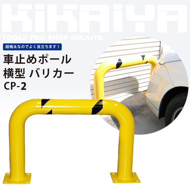 車止めポール 横型 W1010xH610mm バリカー ガードパイプ(個人様は営業所止め) KIKAIYA