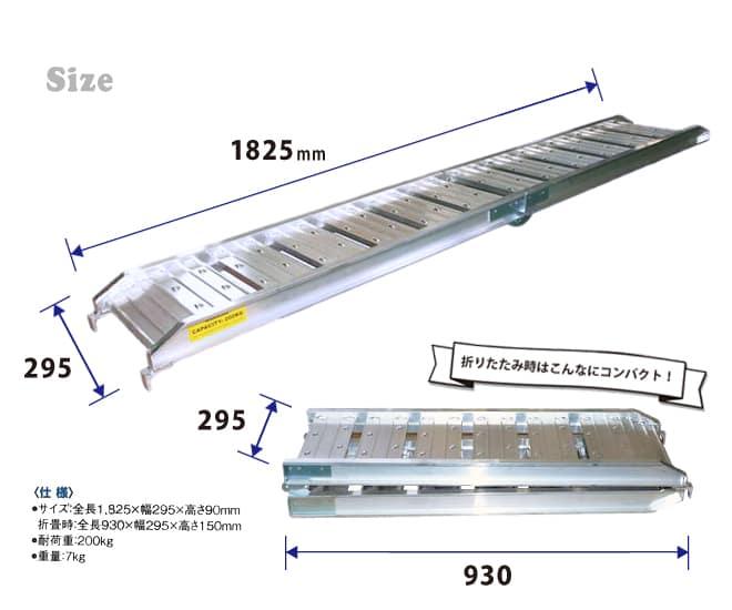 アルミスロープ アルミラダー 200kg 折りたたみ式 アルミブリッジ KIKAIYA