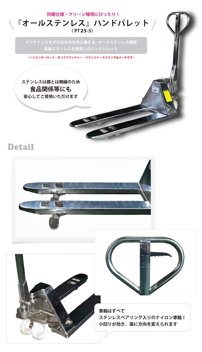 オールステンレス ハンドリフト 2500kg フォーク長さ1000mm フォーク全幅550mm 高さ75mm ハンドパレット パレットトラック 6ヶ月保証 KIKAIYA