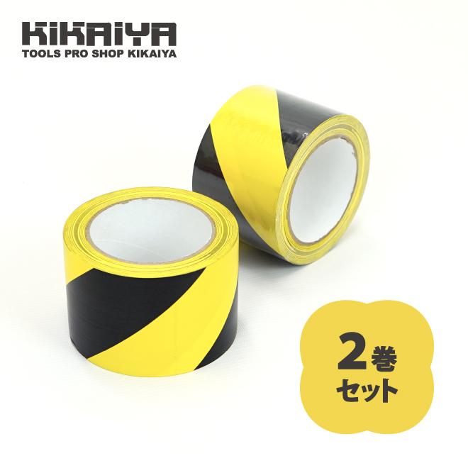 危険表示テープ トラ柄 PVC(ポリ塩化ビニル)素材 ラインテープ 警戒用テープ ポリスライン 75mm×33M 2巻セット KIKAIYA