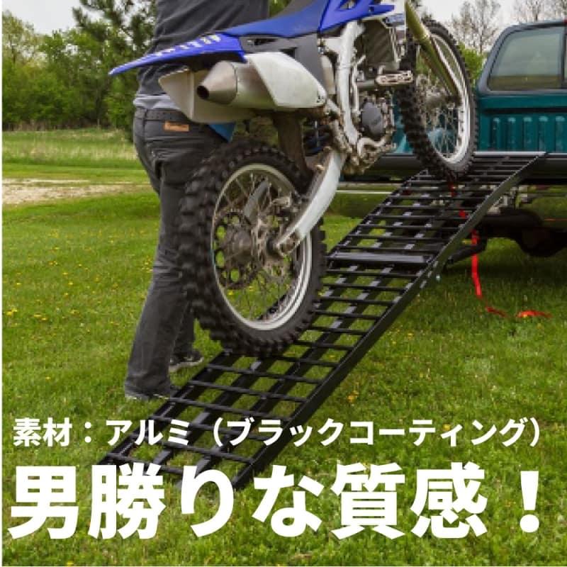 アルミスロープ アルミブリッジスロープ2360mm 最大耐荷重450kg 折りたたみ式 モトクロス 農機具 ATV 四輪バギー トラクター 積み下ろし ※本品は1個売り KIKAIYA
