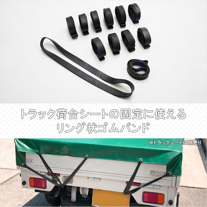ゴムバンド リング型 24本セット トラックシート用 折径300mm 幅20mm 結束ゴム ゴムチューブ ゴムロープ シートゴム シート固定 KIKAIYA