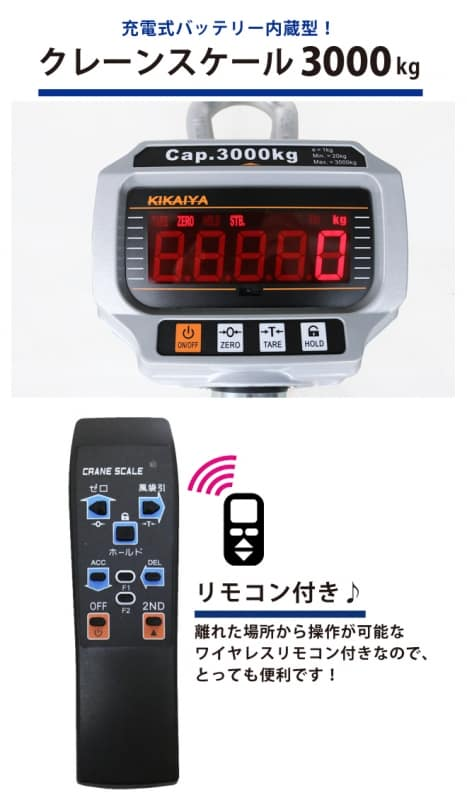 クレーンスケール3000kg デジタル吊りはかり 計量器 1年保証 KIKAIYA
