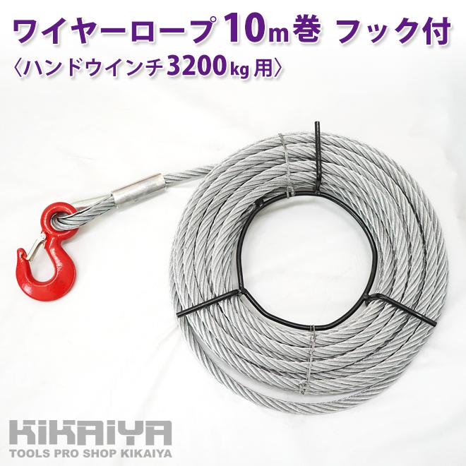 ワイヤーロープ 10m巻 フック付 ハンドウインチ 3200Kg用 ウィンチ 万能携帯ウインチ KIKAIYA