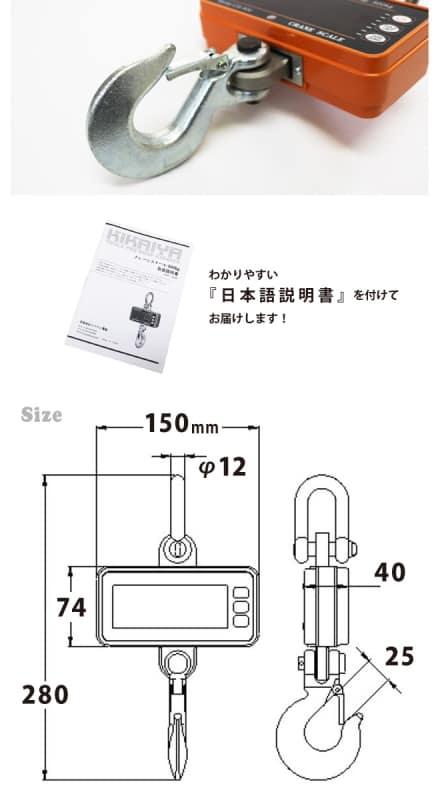 クレーンスケール500kg デジタル吊りはかり 計量器 1年保証 KIKAIYA