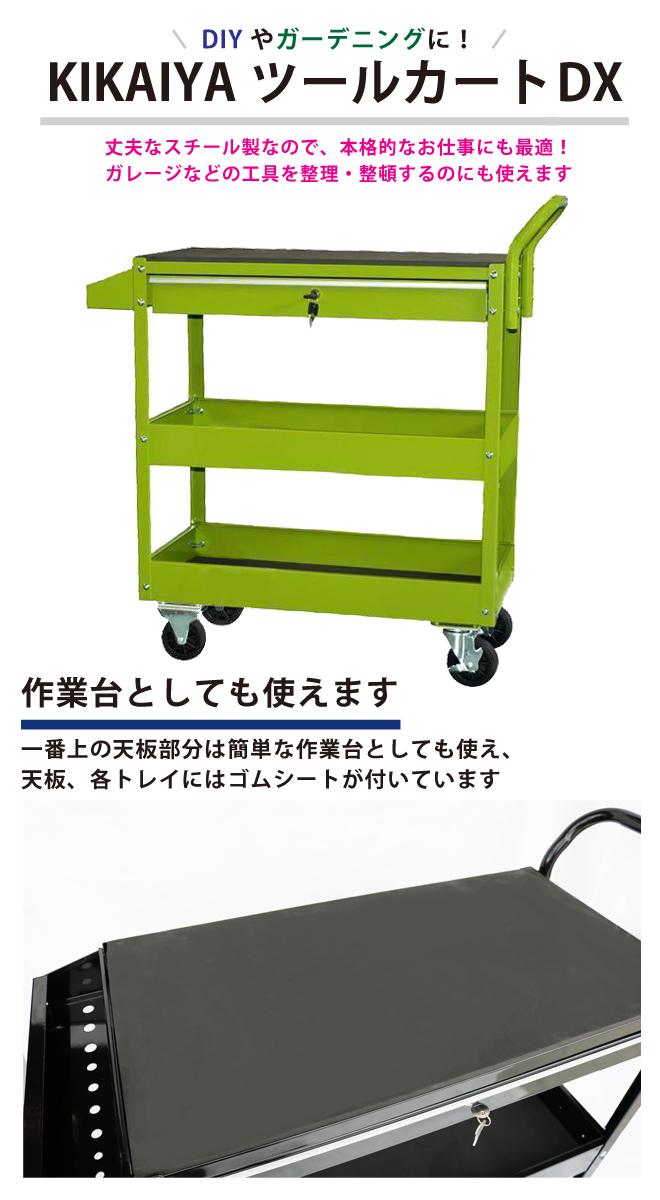ツールカートDX 引出し付 (ライトグリーン) スプレー缶ドライバー兼用ホルダー付 ツールワゴン スチールワゴン 移動ワゴン 台車 KIKAIYA