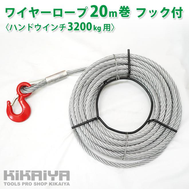 ワイヤーロープ 20m巻 フック付 ハンドウインチ 3200Kg用 ウィンチ 万能携帯ウインチ 【 法人様は送料無料 】【 個人様は別途送料 】 KIKAIYA