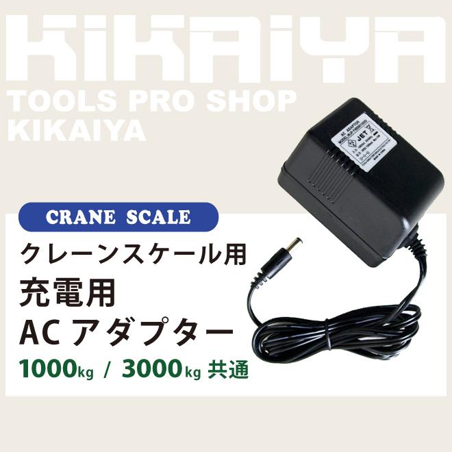 充電用ACアダプター クレーンスケール用 KIKAIYA