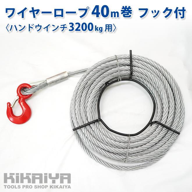 ワイヤーロープ 40m巻 フック付 ハンドウインチ 3200Kg用 ウィンチ 万能携帯ウインチ 【 個人様は営業所止め 】KIKAIYA