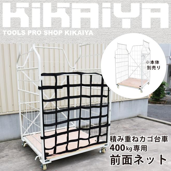 積み重ねカゴ台車400kg(PR-400)用 前面ネット KIKAIYA