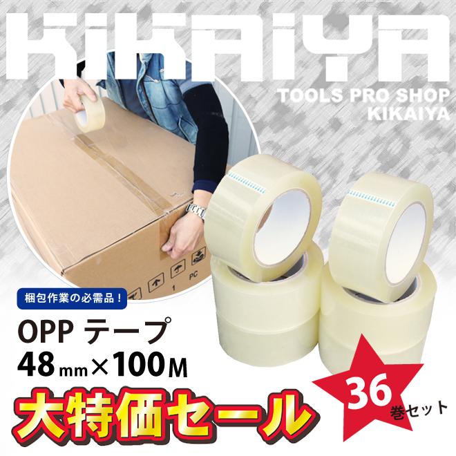 OPPテープ 透明テープ 梱包テープ 48mm×100M 36巻セット 幅48mm×長さ100m×厚さ0.05mm KIKAIYA