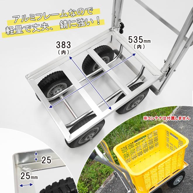 アルミハウスカー ブレーキ付き コンテナ 1個積用 台車 軽量 アルミ運搬車 収穫台車 ノーパンクタイヤ KIKAIYA