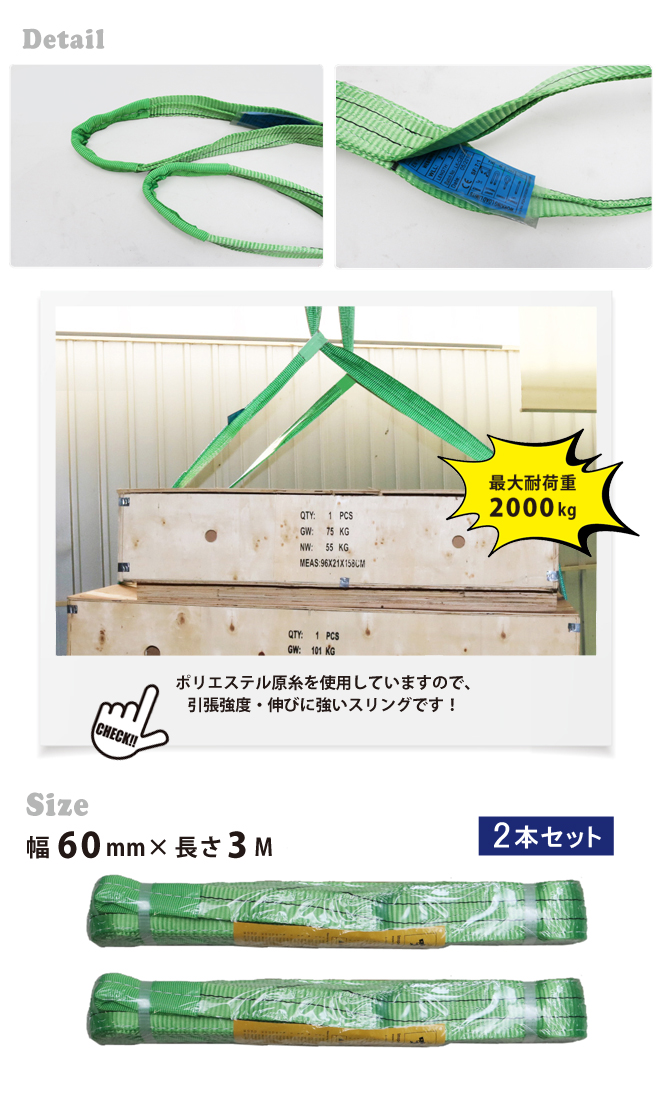 ナイロンスリング ベルトスリング 3メートル 2トン(2本セット) KIKAIYA