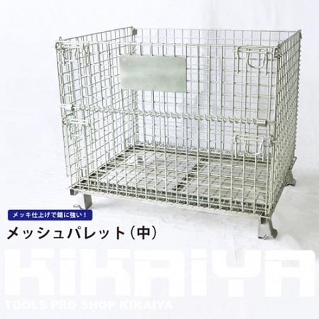 メッシュパレット 中 (10個セット) 幅1000x奥行800x高さ850mm 網パレット パレティーナ KIKAIYA