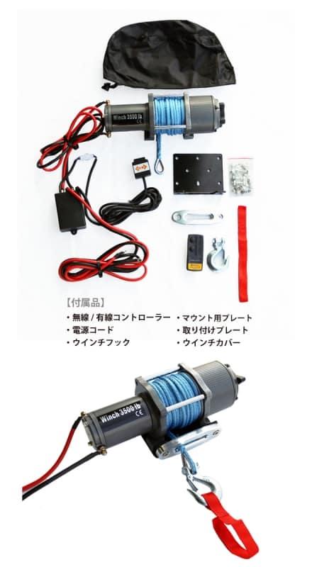 電動ウインチ12V 最大牽引能力1580kg  軽量シンセティックロープ 軽量 電動ホイスト 無線 有線リモコン KIKAIYA