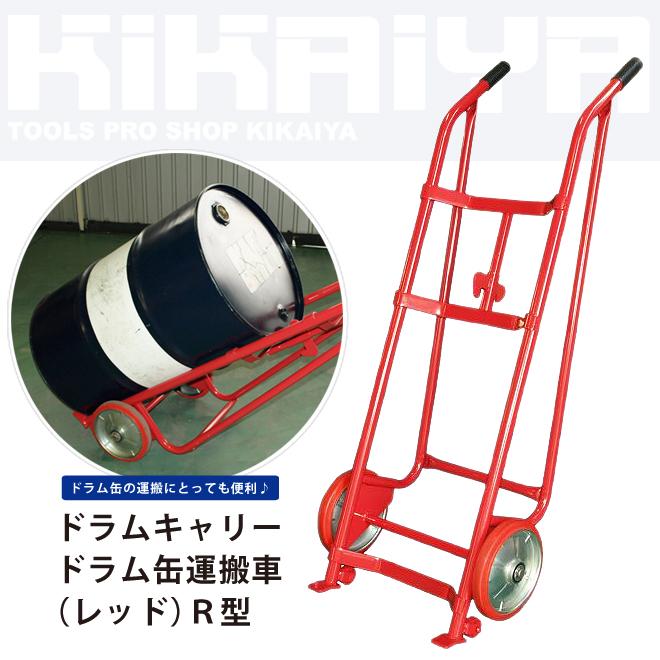 ドラム缶キャリー(レッド)ドラム缶運搬車 ドラム缶台車 ドラムポーター R型 KIKAIYA