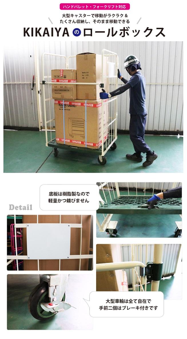 カゴ台車 ロールボックス(白)パレット ハイテナー W1000xD800xH1710mm 底板樹脂タイプ【一部地域送料無料】KIKAIYA