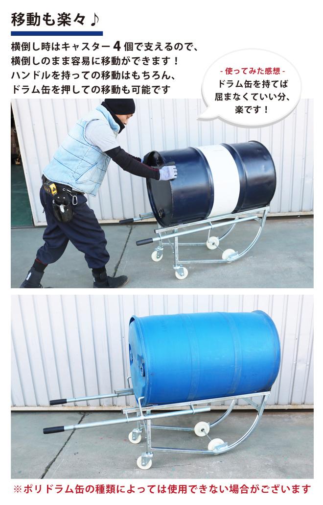 ドラム缶キャリー ドラム缶運搬車 ドラムスタンド 耐荷重210kg ドラムポーター (シルバー) S型 ドラム缶台車 KIKAIYA
