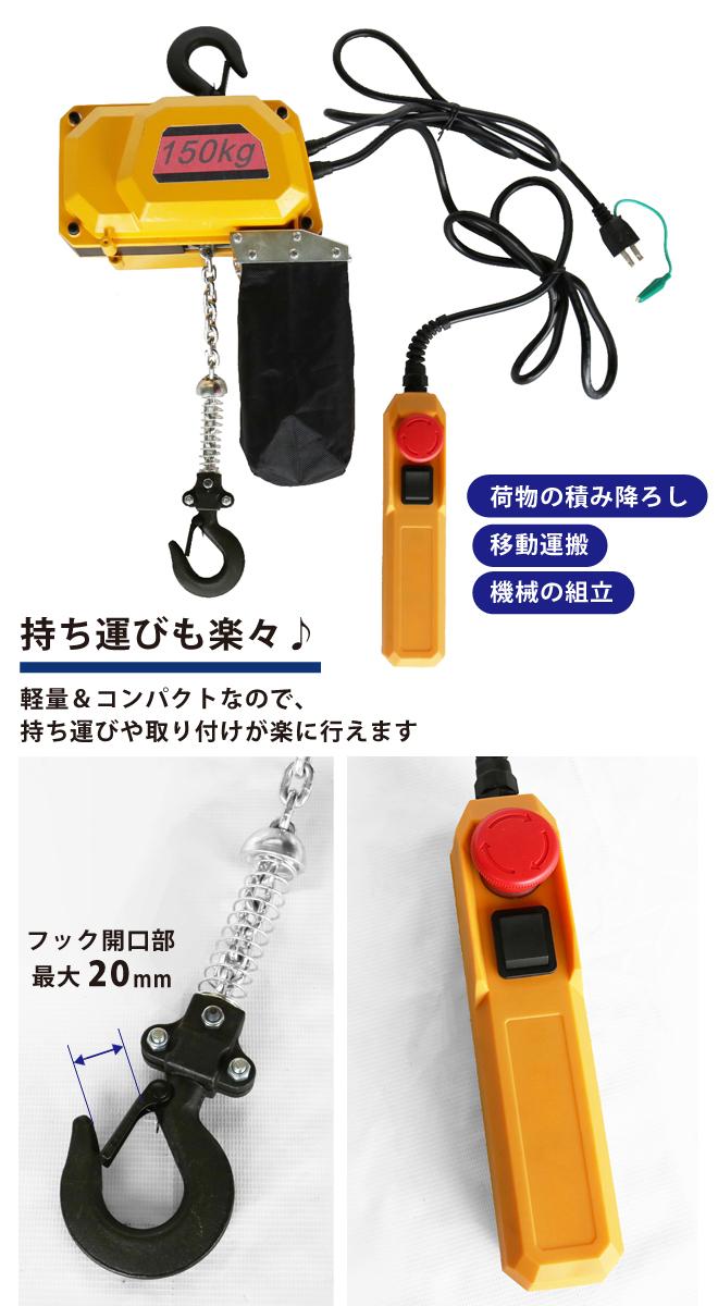 電動チェーンブロック150kg 電気チェーンホイスト 揚程3.7m KIKAIYA