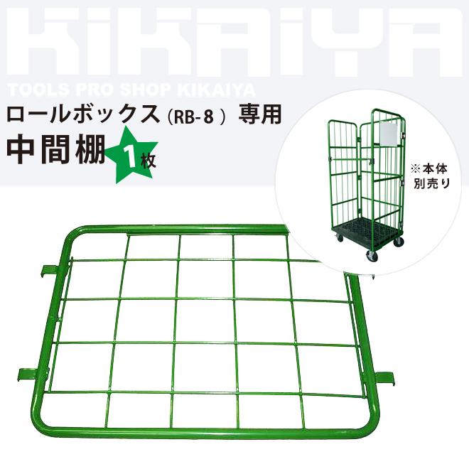 カゴ台車 ロールボックス(RB-08専用)中間棚(緑) KIKAIYA
