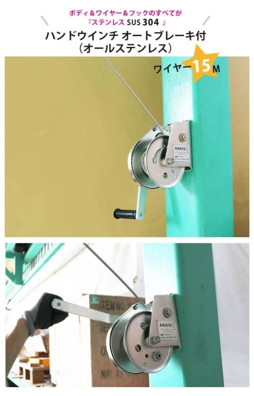 ハンドウインチ オートブレーキ付 (オールステンレス) ワイヤー15m 手動ウインチ 回転式ミニウインチ 6ヶ月保証 KIKAIYA
