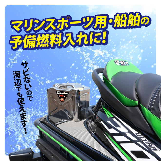 ガソリン携行缶 ステンレス 20リットル ガソリンタンク ジェリカン 消防法適合品 縦型 KIKAIYA