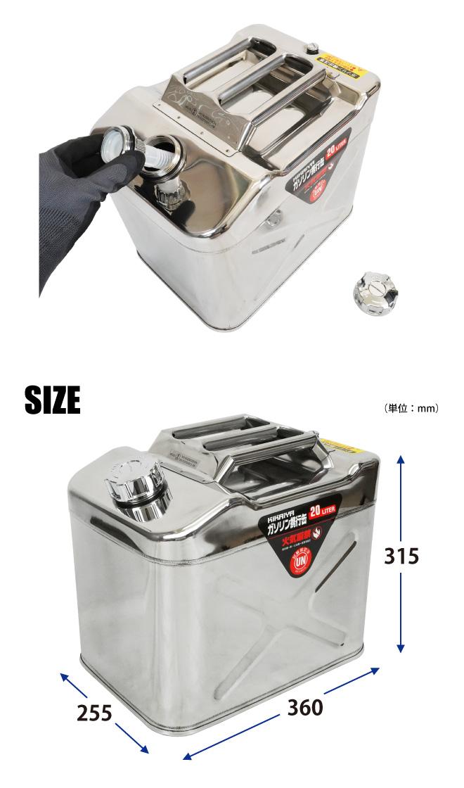 ガソリン携行缶 ステンレス 20リットル ガソリンタンク ジェリカン 消防法適合品 横型 KIKAIYA