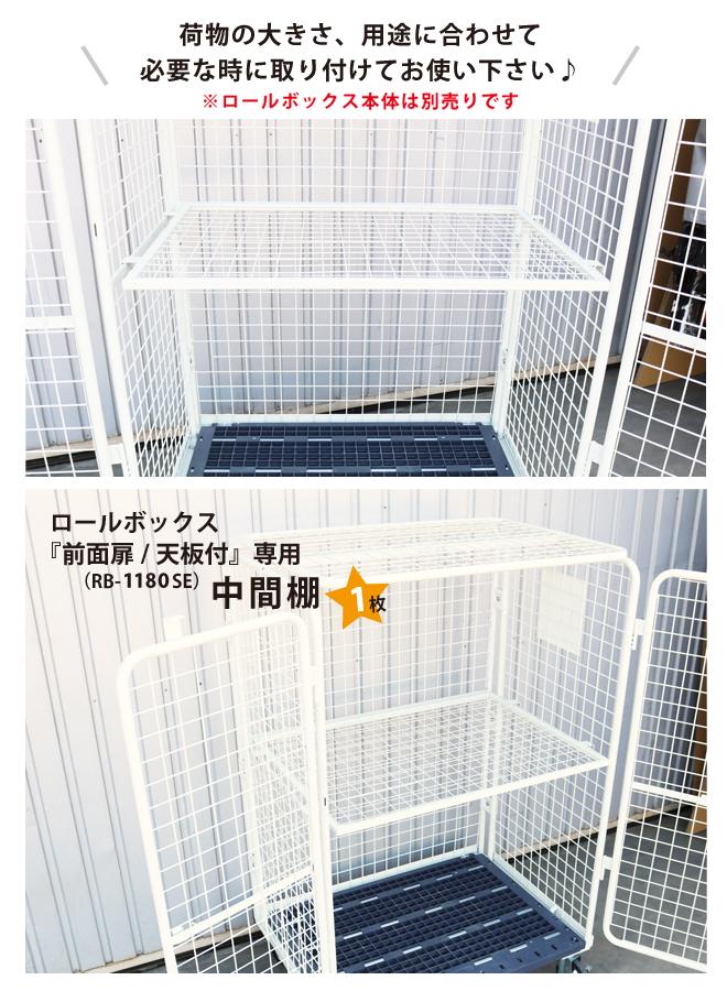 カゴ台車 ロールボックス(前面扉 天板付き/RB-1180SE)専用 中間棚 KIKAIYA