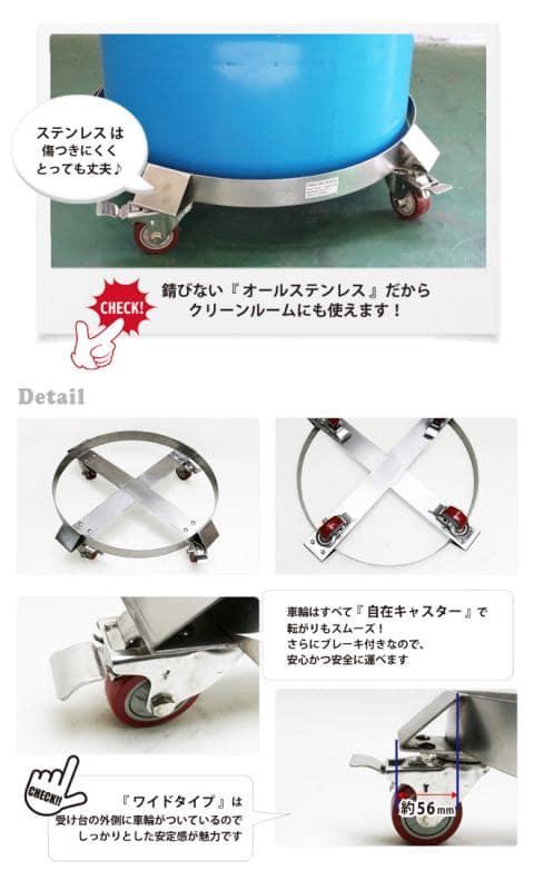 ドラム缶キャリー ドラム缶ドーリー (オールステンレス) ブレーキ付 最大荷重400kg ドラムキャリー 円形台車 ワイドタイプ KIKAIYA