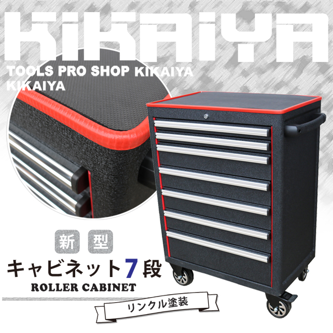 ローラーキャビネット 7段 リンクル塗装 ブラック×レッド ツートン 艶なし ツールボックス ロールキャビネット ツールキャビネット 工具箱 KIKAIYA