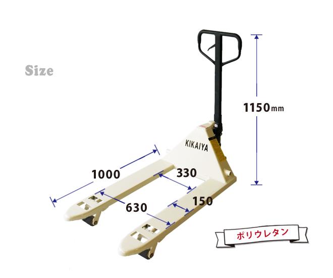 低床ハンドリフト 1500kg ビールパレット/プラスチックパレット対応機 (ホワイト) ポリウレタン車輪 フォーク長さ1000mm フォーク全幅630mm パレットトラック  6ヶ月保証 KIKAIYA