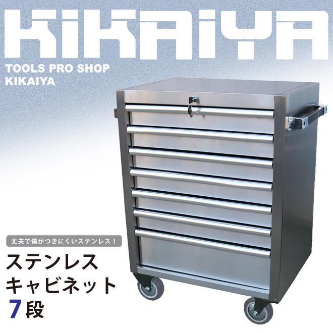 ステンレスキャビネット 7段 ローラーキャビネット SUS430 ツールボックス ツールキャビネット 工具箱 KIKAIYA
