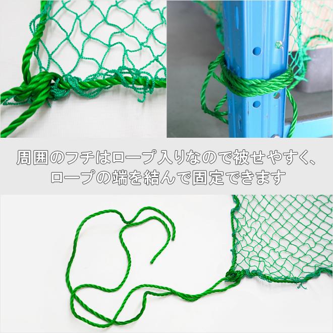 養生ネット グリーンネット 5m×7m 25mm目 PP ロープ付 緑色 汎用 多目的 万能 飛散防止 落下防止 台風対策 鳥よけ 鳥獣ガード 園芸 ゴミ置き場ネット トラック荷台用 カラス対策 KIKAIYA