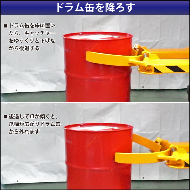 ドラムキャッチャー 耐荷重340kg ドラム缶キャリー スチールドラム 100L 200L フォークリフト用 アタッチメント ドラム缶運搬金具 KIKAIYA